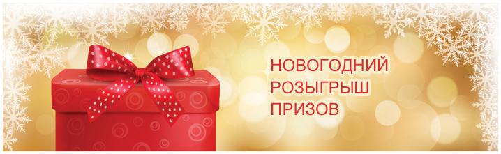 Розыгрыш призов на новый год конкурсы