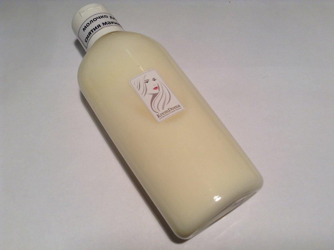 Молочко для удаления макияжа
